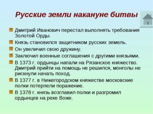 Русские земли накануне битвы Дмитрий Иванович перестал выполнять требования З
