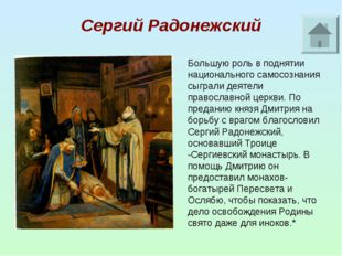 Сергий Радонежский Большую роль в поднятии национального самосознания сыграли