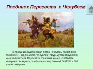 Поединок Пересвета с Челубеем По преданию Куликовская битва началась поединко