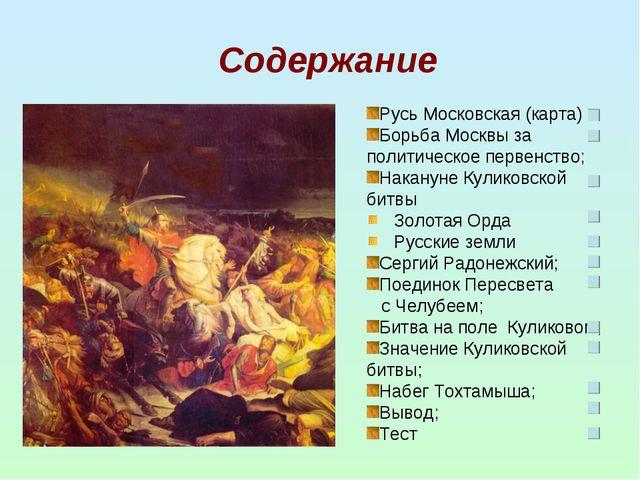 Содержание Русь Московская (карта) Борьба Москвы за политическое первенство;...