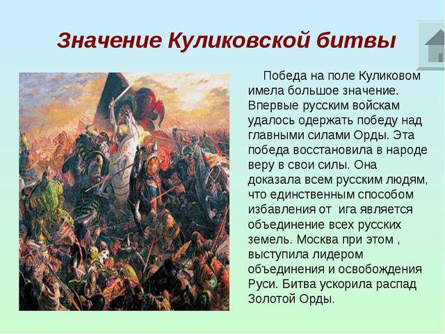 Значение Куликовской битвы Победа на поле Куликовом имела большое значение. В...