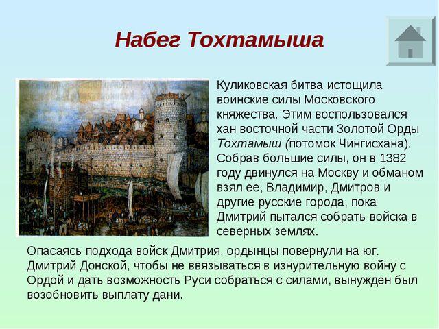 Набег Тохтамыша Куликовская битва истощила воинские силы Московского княжеств...
