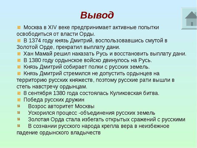 Вывод Москва в XIV веке предпринимает активные попытки освободиться от власти...