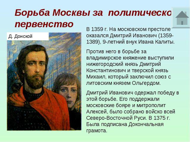 Борьба Москвы за политическое первенство В 1359 г. На московском престоле ока...