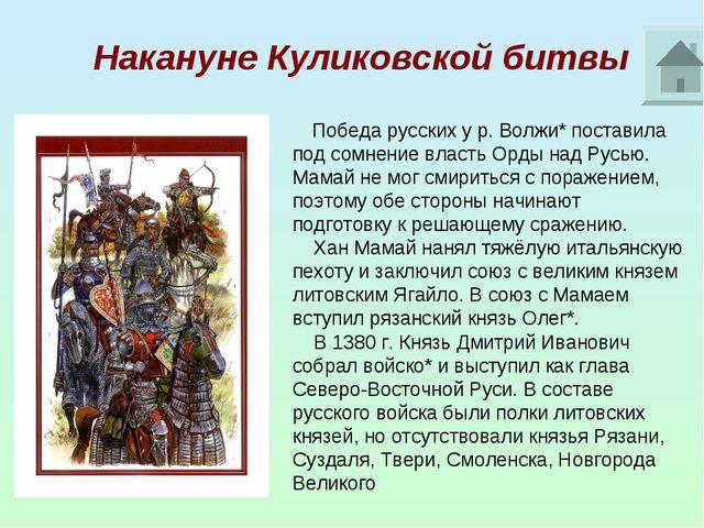 Накануне Куликовской битвы Победа русских у р. Волжи* поставила под сомнение...
