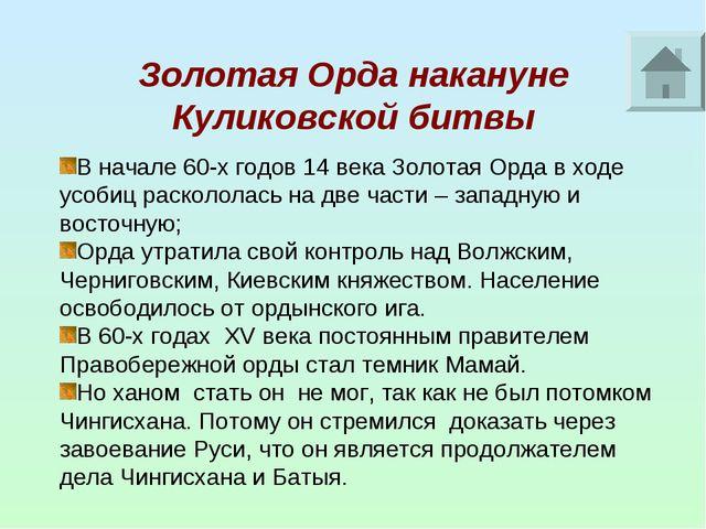 Золотая Орда накануне Куликовской битвы В начале 60-х годов 14 века Золотая О...
