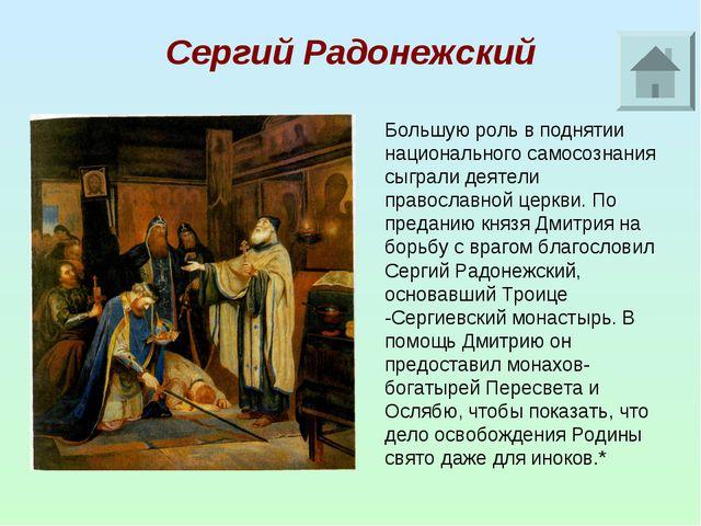 Сергий Радонежский Большую роль в поднятии национального самосознания сыграли...