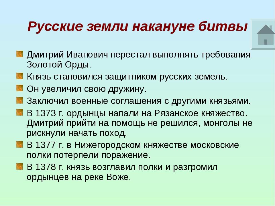 Русские земли накануне битвы Дмитрий Иванович перестал выполнять требования З...