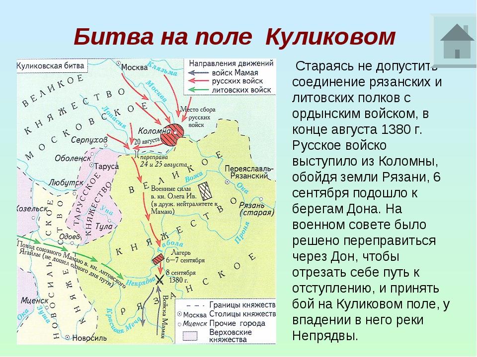 Битва на поле Куликовом Стараясь не допустить соединение рязанских и литовски...