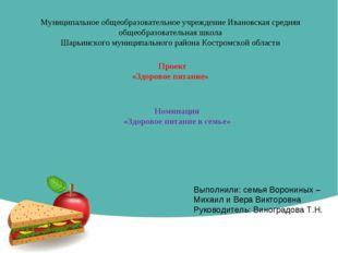 Муниципальное общеобразовательное учреждение Ивановская средняя общеобразоват
