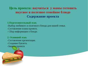 Цель проекта: научиться у мамы готовить вкусное и полезное семейное блюдо Сод