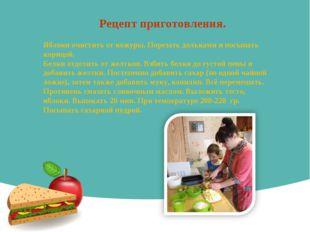 Яблоки очистить от кожуры. Порезать дольками и посыпать корицей. Белки отдели