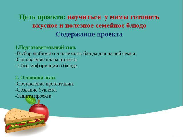 Цель проекта: научиться у мамы готовить вкусное и полезное семейное блюдо Сод...