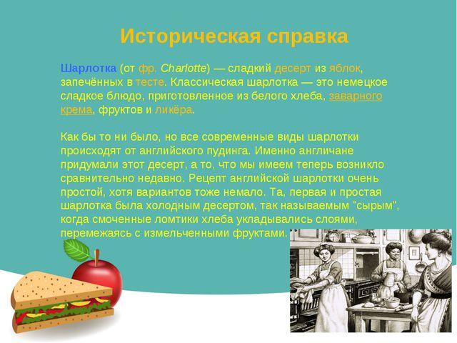 Историческая справка Шарлотка(отфр.Charlotte)— сладкийдесертизяблок, з...