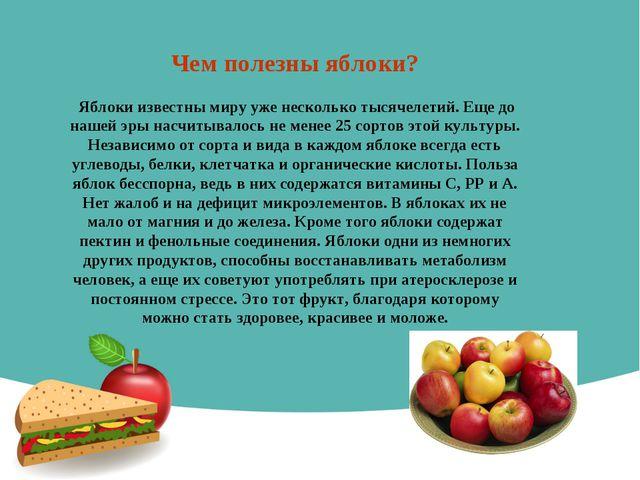 Чем полезны яблоки? Яблоки известны миру уже несколько тысячелетий. Еще до на...