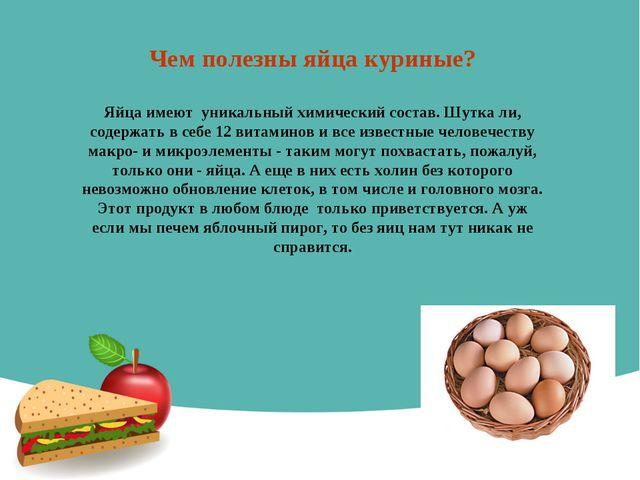 Чем полезны яйца куриные? Яйца имеют уникальный химический состав. Шутка ли,...