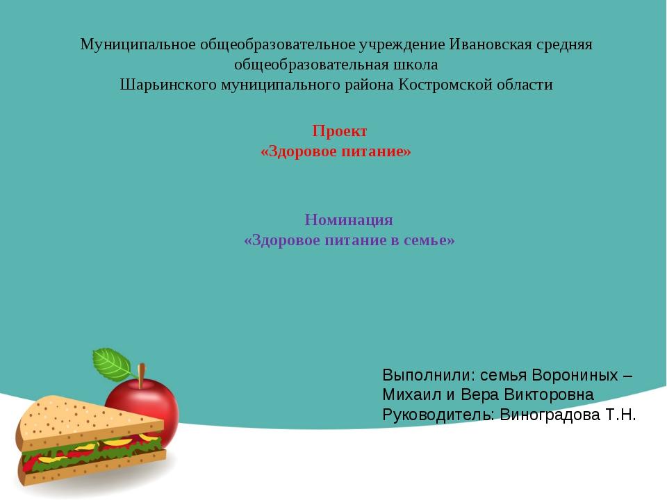 Муниципальное общеобразовательное учреждение Ивановская средняя общеобразоват...