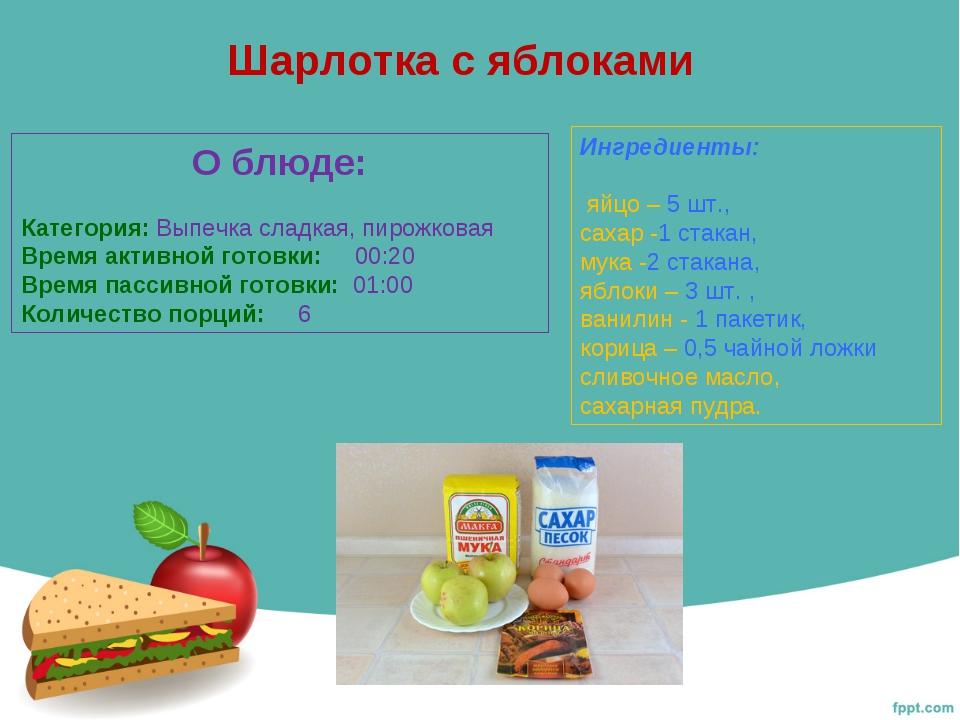 Ингредиенты: яйцо – 5 шт., сахар -1 стакан, мука -2 стакана, яблоки – 3 шт. ,...