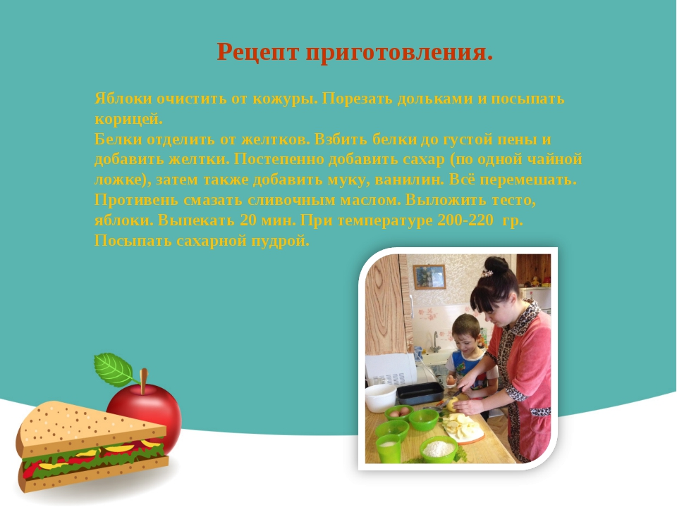 Яблоки очистить от кожуры. Порезать дольками и посыпать корицей. Белки отдели...