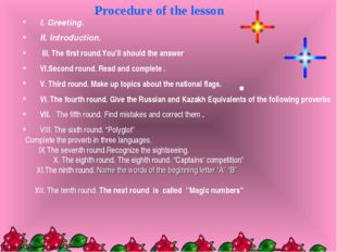 Procedure of the lesson I. Greeting. II. Introduction. III. The first round.Y