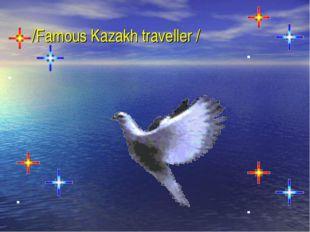 /Famous Kazakh traveller /