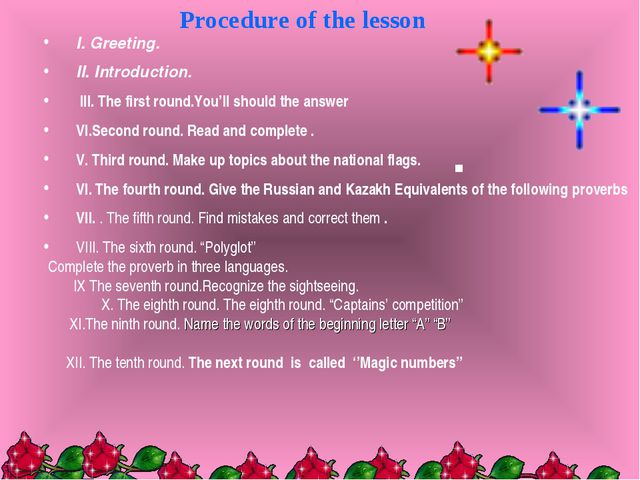 Procedure of the lesson I. Greeting. II. Introduction. III. The first round.Y...