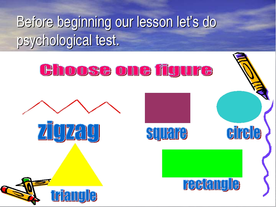 Before beginning our lesson let's do psychological test.