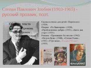 Степан Павлович Злобин (1903-1965) - русский прозаик, поэт. Сказка в стихах д