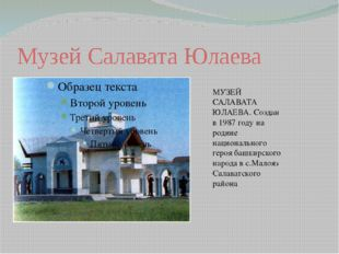 Музей Салавата Юлаева МУЗЕЙ САЛАВАТА ЮЛАЕВА. Создан в 1987 году на родине нац