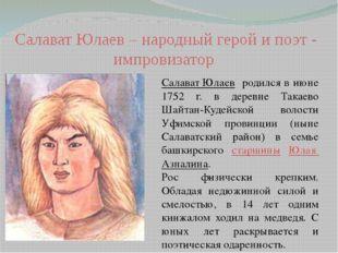 Салават Юлаев – народный герой и поэт - импровизатор Салават Юлаев родился в