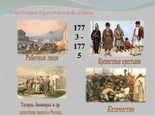Участники Крестьянской войны 1773 - 1775