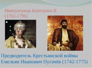 Императрица Екатерина II (1762-1796) Предводитель Крестьянской войны Емельян