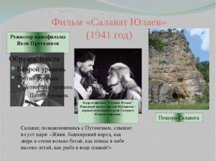 Фильм «Салават Юлаев» (1941 год) Режиссер кинофильма Яков Протазанов Кадр из