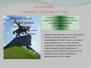 Памятник Салавату Юлаеву, г. Уфа В Уфе 17 ноября 1967 открыт памятник Салават