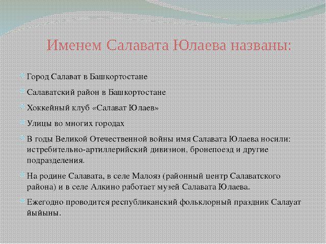 Именем Салавата Юлаева названы: Город Салават в Башкортостане Салаватский рай...