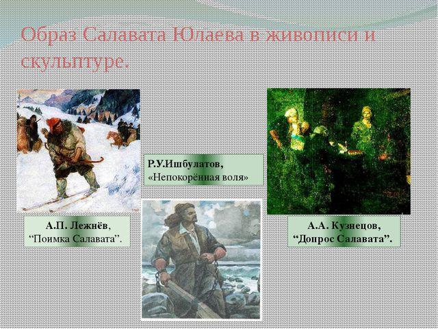 """Образ Салавата Юлаева в живописи и скульптуре. А.П. Лежнёв, """"Поимка Салавата""""..."""