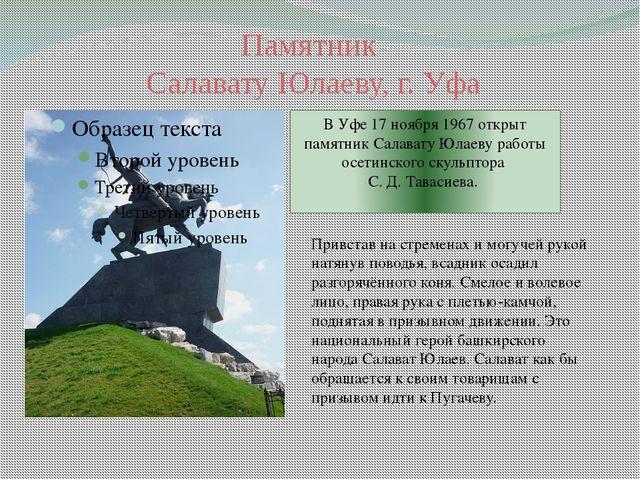 Памятник Салавату Юлаеву, г. Уфа В Уфе 17 ноября 1967 открыт памятник Салават...
