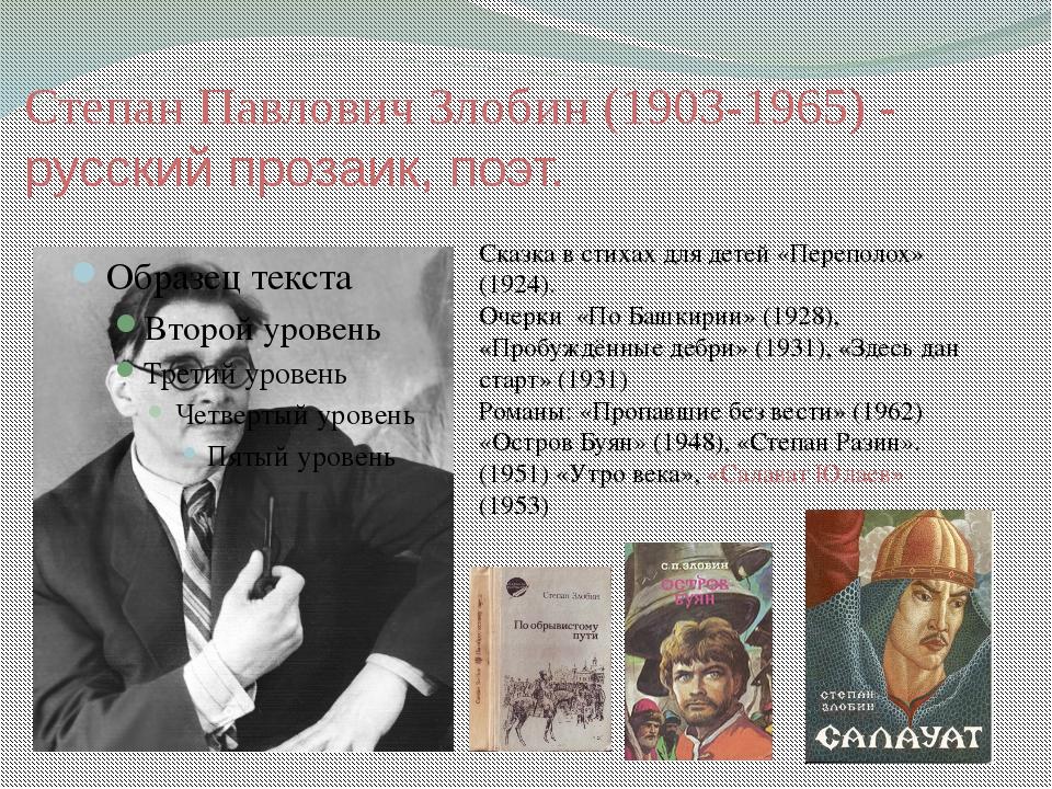 Степан Павлович Злобин (1903-1965) - русский прозаик, поэт. Сказка в стихах д...