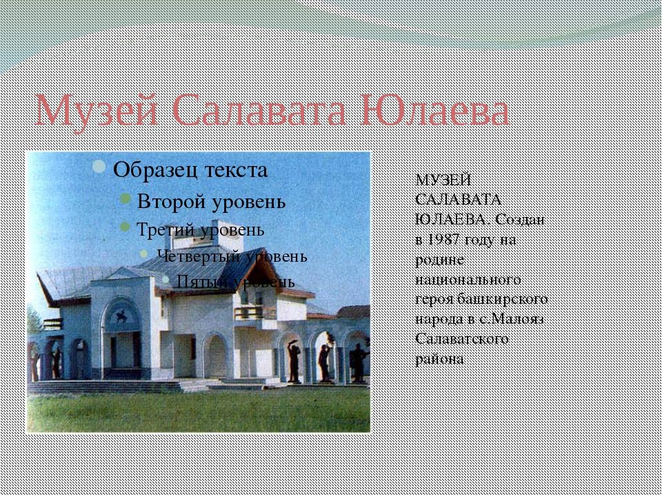 Музей Салавата Юлаева МУЗЕЙ САЛАВАТА ЮЛАЕВА. Создан в 1987 году на родине нац...