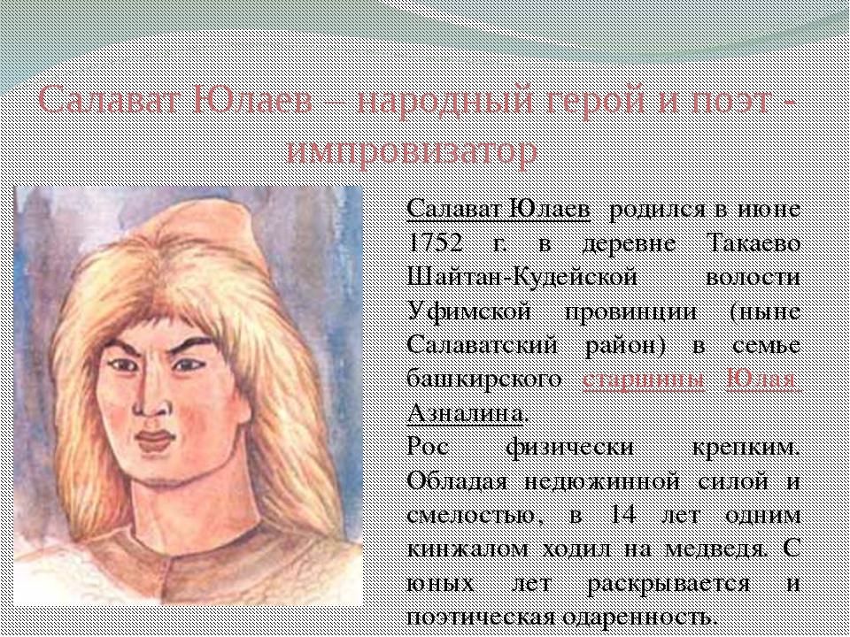 Салават Юлаев – народный герой и поэт - импровизатор Салават Юлаев родился в...