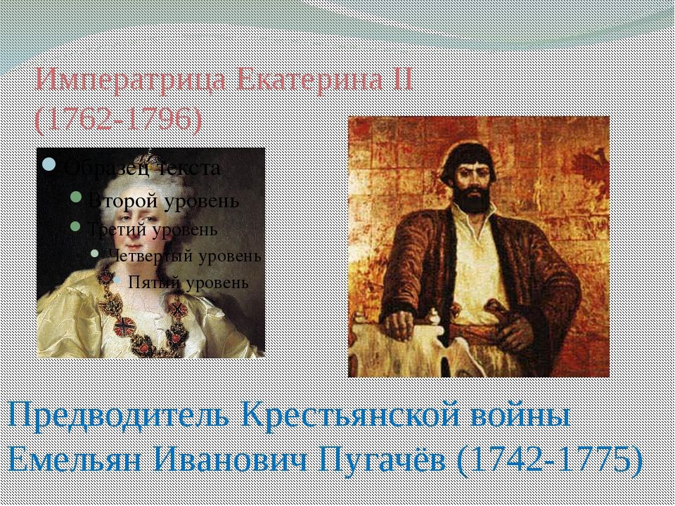 Императрица Екатерина II (1762-1796) Предводитель Крестьянской войны Емельян...