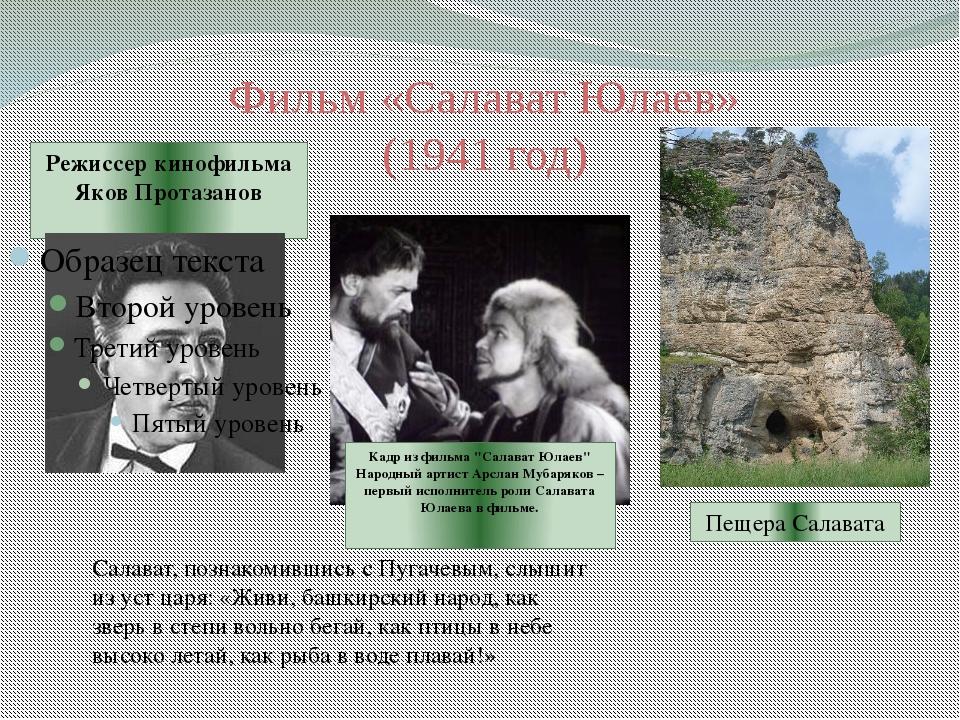Фильм «Салават Юлаев» (1941 год) Режиссер кинофильма Яков Протазанов Кадр из...