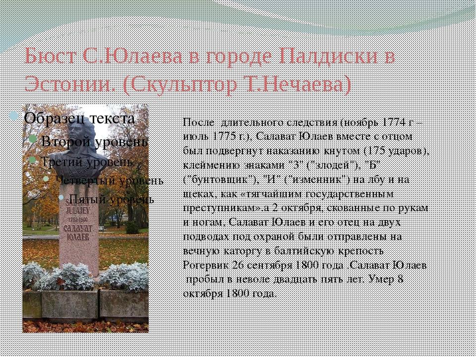Бюст С.Юлаева в городе Палдиски в Эстонии. (Скульптор Т.Нечаева) После длител...