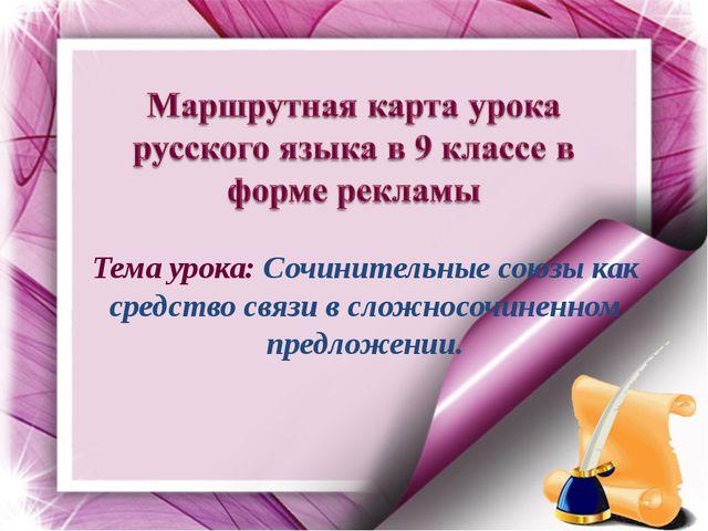 Тема урока: Сочинительные союзы как средство связи в сложносочиненном предлож...