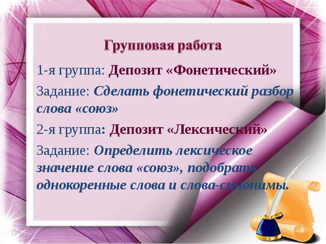 1-я группа: Депозит «Фонетический» Задание: Сделать фонетический разбор слова...