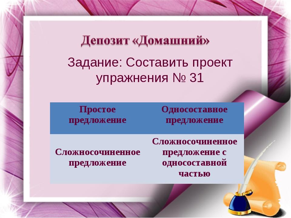 Задание: Составить проект упражнения № 31 Простое предложениеОдносоставное п...