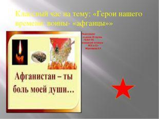 Подготовила: кл.руков. 25 группы ГБПОУ РК «Калиновский техникум МСХ и СО» Иб