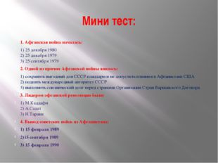Мини тест: 1. Афганская война началась: 1) 25 декабря 1980 2) 25 декабря 1979
