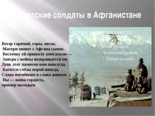 Советские солдаты в Афганистане Ветер горячий, горы, песок, Матери пишет с Аф