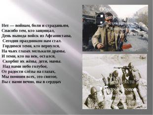 Нет — войнам, боли и страданьям, Спасибо тем, кто защищал, День вывода войск